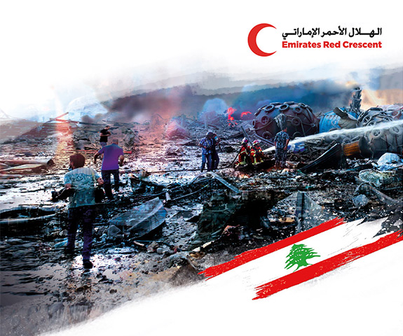 Support the victims<br>of the Beirut Explosion